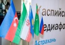 В Астрахани отменили Каспийский медиафорум