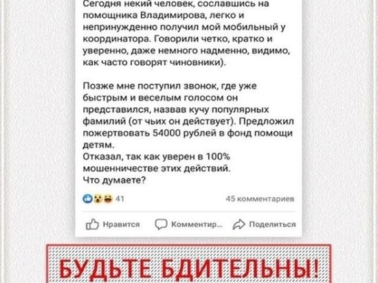 Фальшивый помощник главы Ставрополья вымогает благотворительную помощь