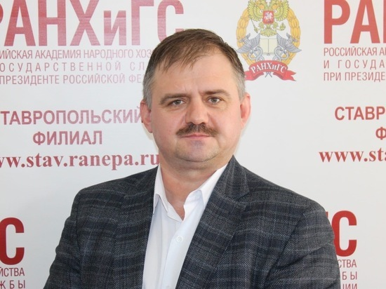 Эксперт Ставропольского филиала РАНХиГС о зарплатах в федеральных учреждениях
