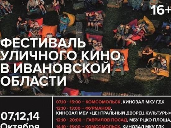 Ивановская область присоединилась к фестивалю уличного кино