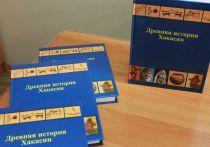 Учебник по древней истории Хакасии выпустило книжное издательство в Абакане