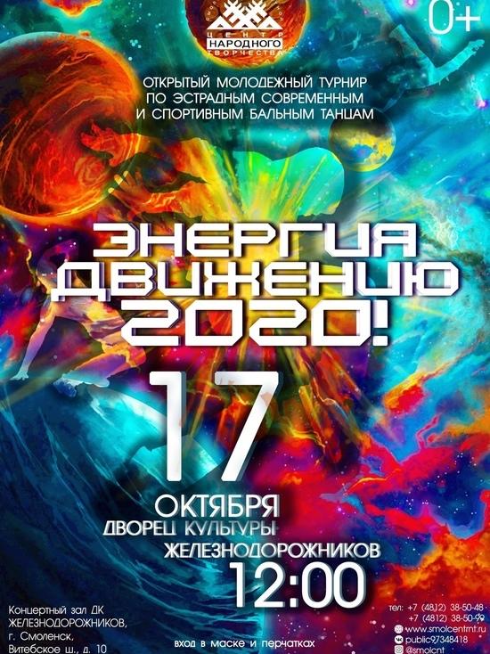 В Смоленске состоится Открытый молодёжный турнир по танцам