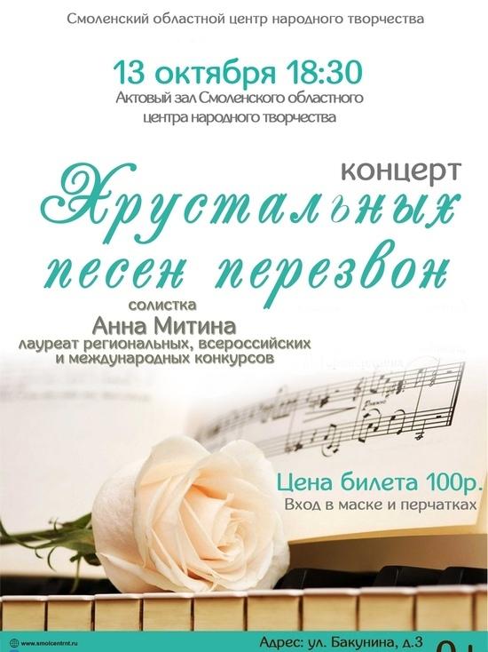 Смоленский областной центр народного творчества приглашает на концерт