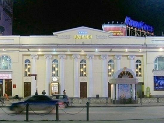 Власти Екатеринбурга рассказали о будущем кинотеатра «Колизей»