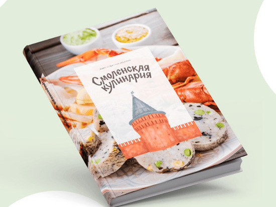 Смоляне предлагают жителям планеты приготовить 41 рецепт старинных блюд