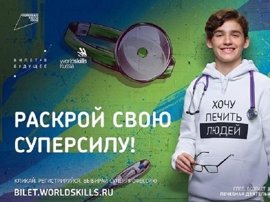 Юным серпуховичам предложили бесплатную профориентацию