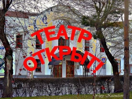 Открытие театров в Кузбассе для всех стало неожиданностью