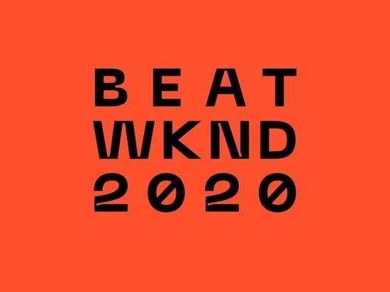 Beat Weekend 2020: красноярцам покажут фильмы о лягушонке из мема, стрит-арте и магазинах