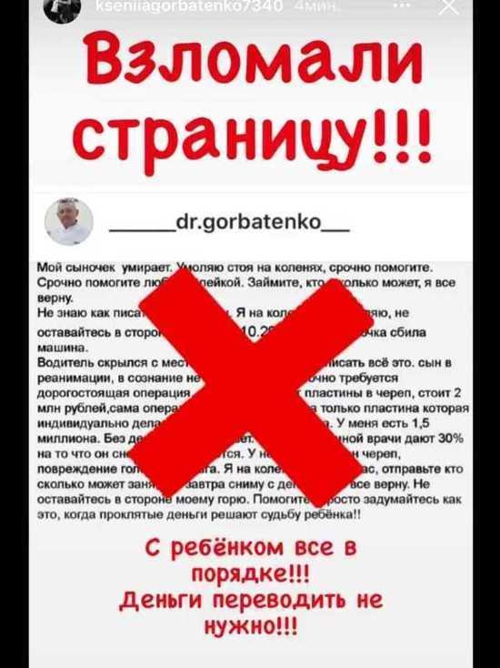 Аферисты от имени врача из Ноябрьска собирают деньги «на операцию ребенку»