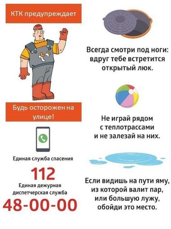 Кировчан просят соблюдать осторожность возле теплосетевых объектов