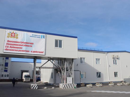Достойные условия труда и отдыха: на Ирбитском молочном заводе открыли современную столовую и новые раздевалки