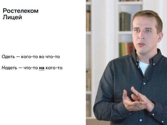 Прокачайте русский язык в «Ростелеком. Лицей» с главным редактором творческого альманаха Artifex