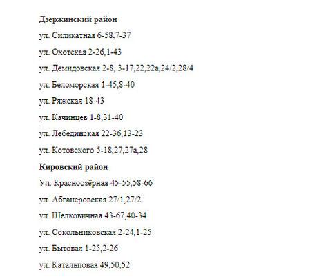 15 октября без света оставят жителей пяти районов Волгограда, фото-2