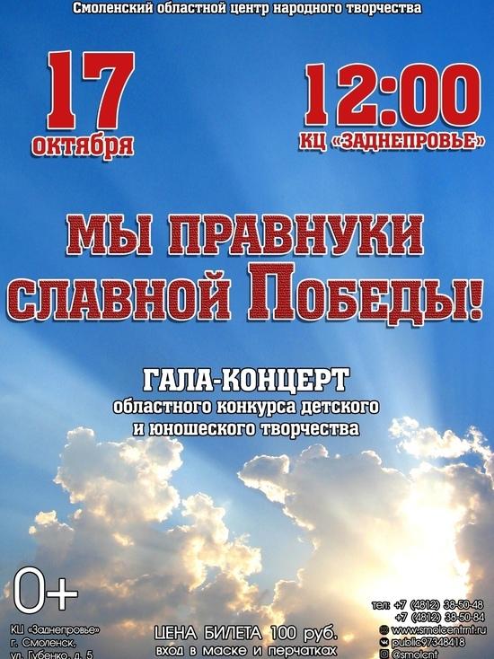 В КЦ «Заднепровье» состоится гала-концерт победителей конкурса «Мы правнуки славной Победы!»