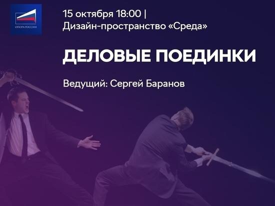 """В Смоленске состоится бесплатный бизнес-тренинг на тему """"Деловые поединки"""""""