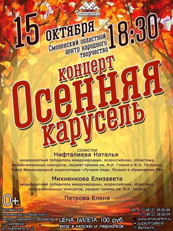 Смоленский областной центр народного творчества приглашает на осенний концерт