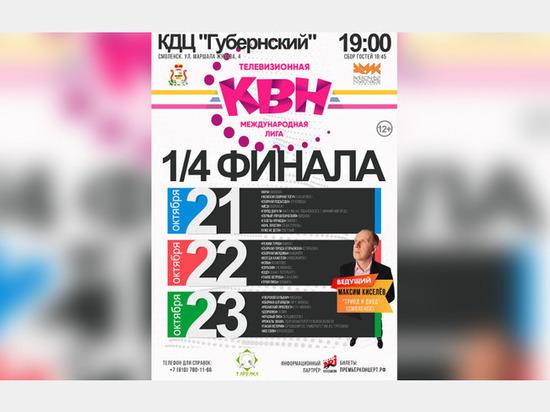 В Смоленске впервые пройдут игры Международной телевизионной лиги КВН