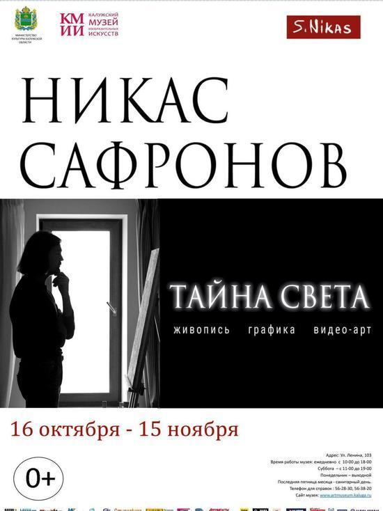 В Калуге отроется выставка работ Сафронова