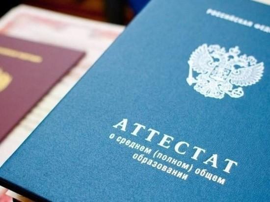 Прокуратура Жиганского района Якутии закрыла сайты по продаже аттестатов