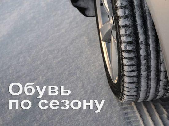 Автоинспекторы Тверской области рекомендовали водителям сменить резину