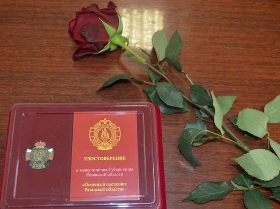 В Рязанской области впервые вручили знаки «Почетный наставник»