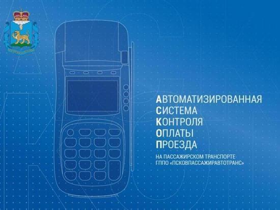 Транспортные карты вместо проездных введут в Пскове с 1 ноября