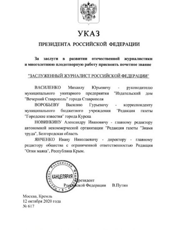 Главному редактору «Вечернего Ставрополя» присвоено звание Заслуженного журналиста РФ