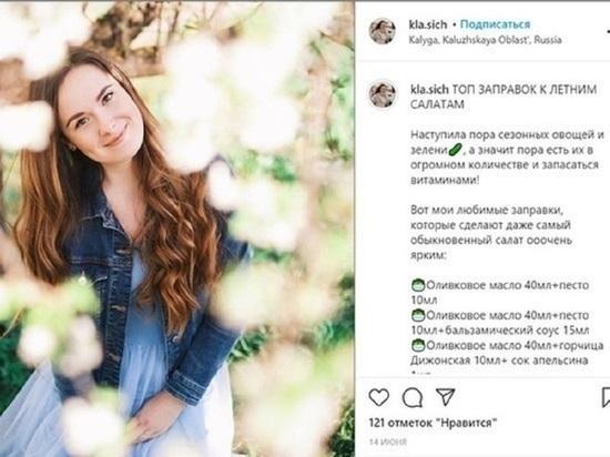 """""""У меня положительный тест"""": калужский фуд-блогер рассказала о своем ковиде"""