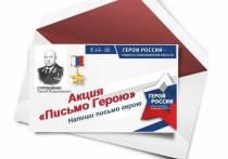 Для того, чтобы сохранить память обо всех земляках, которые совершили подвиг региональное отделение партии «Единая Россия» запустило новую патриотическую акцию
