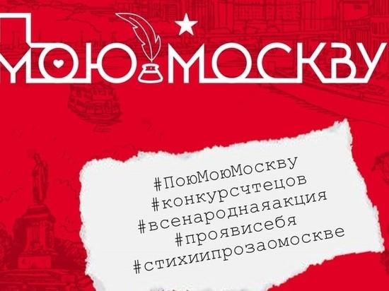 Якутяне стали обладателями спецприза Всенародной акции #ПоюМоюМоскву