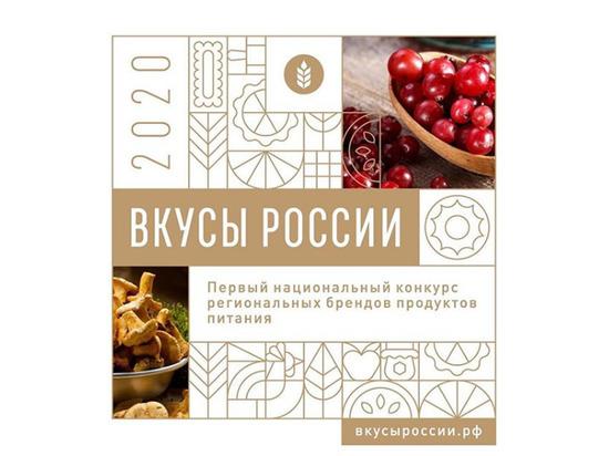 Фермеры Чувашии представят свои продукты на конкурсе «Вкусы России»