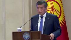 Жээнбеков ушел с поста под аплодисменты: видео
