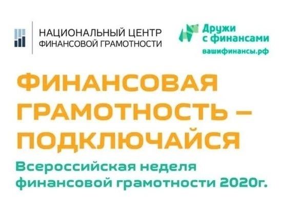 Кибермошенничество, кредиты и льготы: жителей Ямала обучат финансовой грамотности
