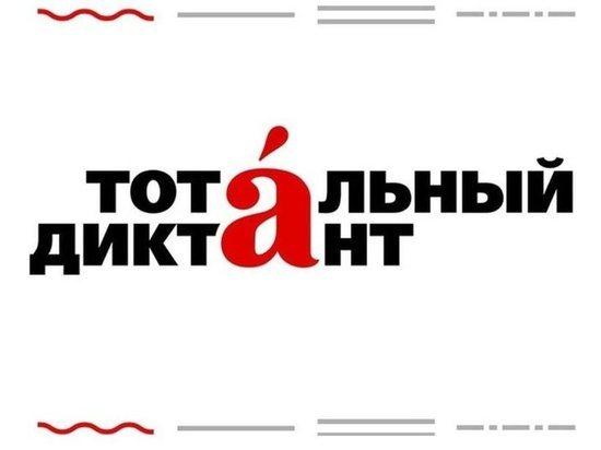 17 октября в Чувашии напишут Тотальный диктант