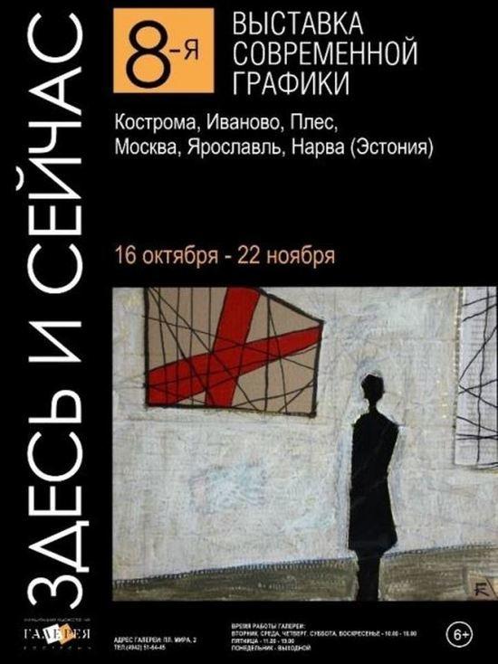 В Муниципальной художественной галерее Костромы открылась выставка современной графики