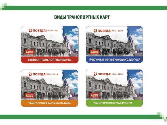 Транспортные карты в Пскове начнут продавать 25 октября
