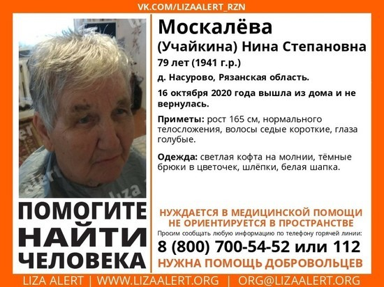 79-летняя пенсионерка пропала под Рязанью