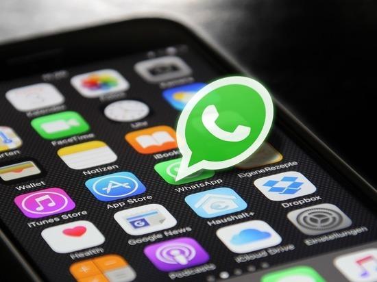 Названы способы скрыть переписку в чате WhatsApp
