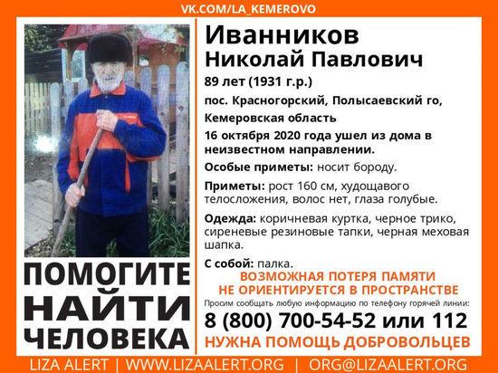 В Кемеровской области пропал пожилой мужчина с седой бородой