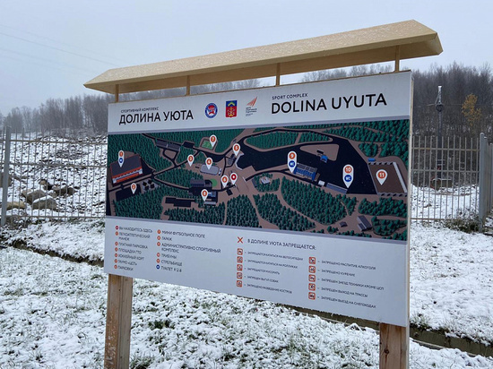 В декабре в Долине Уюта будут доделаны новые спортивные объекты