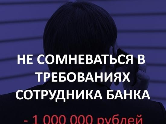 Житель Кузбасса перевел миллионный кредит незнакомцу