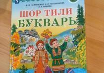 В Кузбассе переиздан первый в России учебник шорского языка