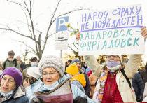Юбилейный день протестов проходит в Хабаровске