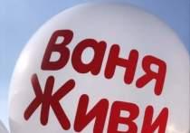 Тутаевцы проведут благотворительную ярмарку, чтобы спасти Ивана Леонова