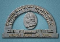 В Ярославском госуниверситете отметили юбилей лидера и идеолога сионизма