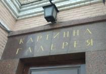 В донецком музее откроется выставка к 80-летию Григория Тышкевича