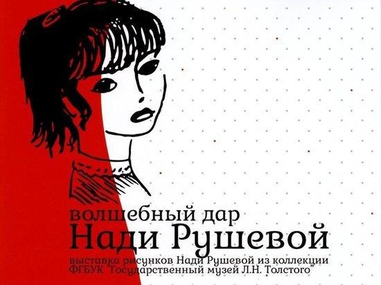 Библиотека Ставрополя представляет «Волшебный дар Нади Рушевой»