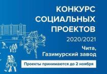 «Норникель» объявил о старте конкурса социальных проектов в местах своего присутствия
