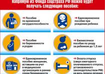 Получать больничные, декретные, пособия на детей становится проще