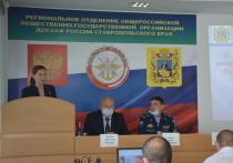 В конференц-зале регионального отделения ДОСААФ России Ставропольского края прошла IX внеочередная конференция